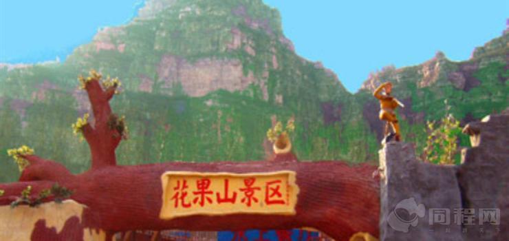 北京十渡花果山景区