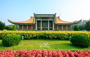 台北娱乐-国父纪念馆