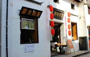 宏村美食-宏村蒙古奶茶