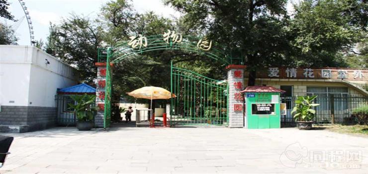 哈尔滨鸟语林动物园