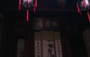 【黄山图片】
