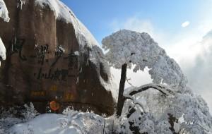【池州图片】冬游皖南。九华山—宏村—黄山。2013.12.14-12.20。
