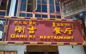 拉萨美食-刚吉餐厅