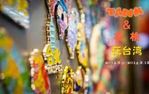 【桃园图片】『台灣』Tank和桃桃的台湾趴趴走(完结)