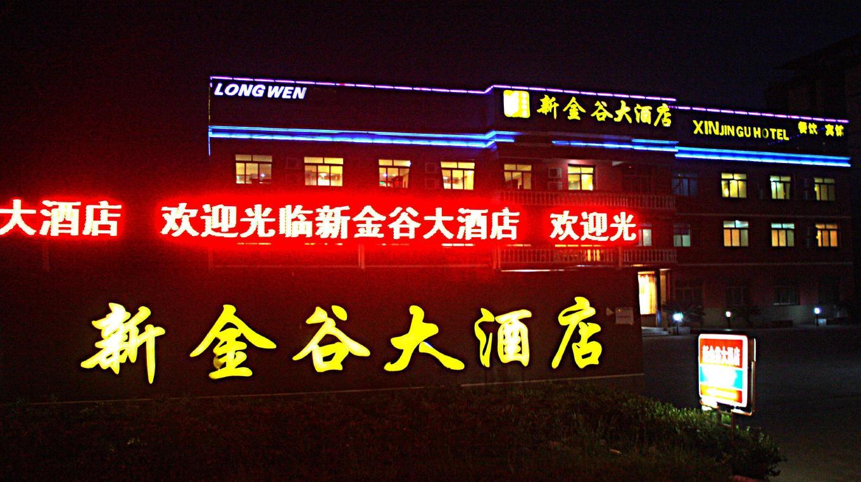 湖北荆门金王子大酒店