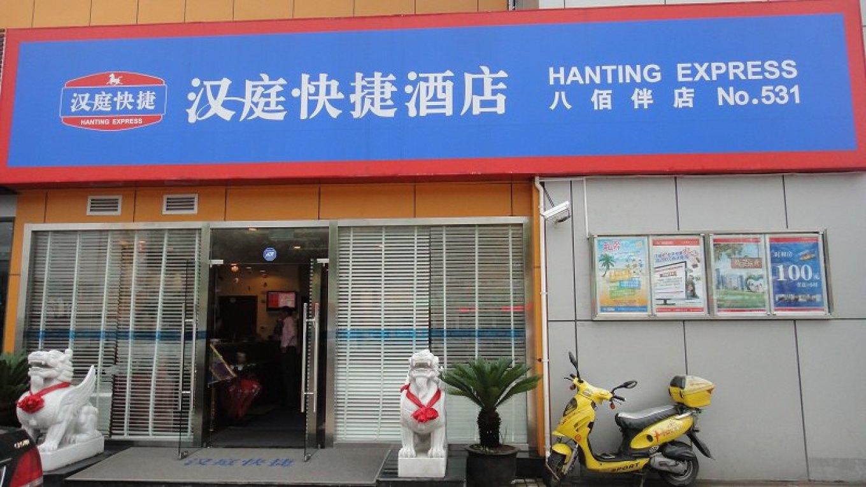 汉庭上海八佰伴浦电路地铁站酒店