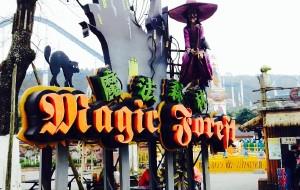重庆娱乐-乐和乐都主题乐园
