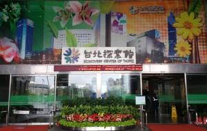 台北娱乐-台北探索馆