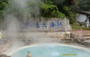 腾冲娱乐-热海浴谷温泉