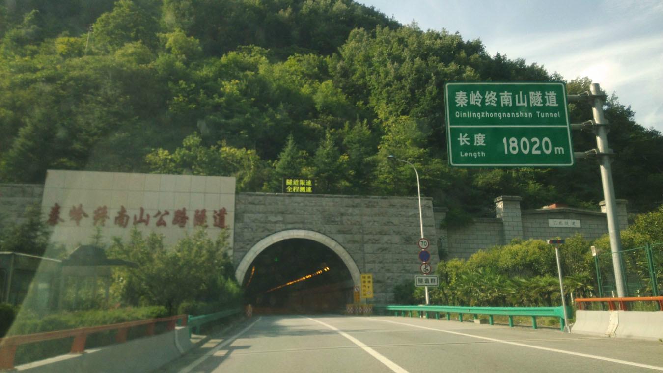 秦岭终南山公路隧道是国家高速公路网包头至茂名线控制性工程,单洞长18.02公里,双洞共长36.04公里,建设规模世界第一,中国公路隧道之最。2007年1月20日,隧道正式通车。  百度 隧道内限速70公里/小时,大约需要15~16分钟才能穿过隧道。