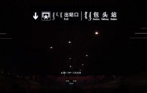 【乌拉特前旗图片】2014.12.12巴盟乌拉特西游记
