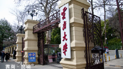 昆明景点-云南大学