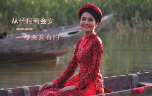 【岘港图片】跨年2015,从兰柯到会安,与美女有约
