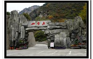 【房山图片】北京房山上方山国家森林公园秋游