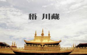 """【色达图片】""""悟""""川藏--2014.7雨季 30天的随遇而安"""