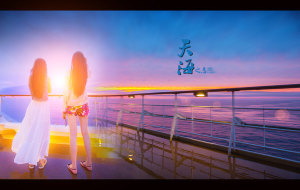 【福冈图片】【天海之恋】2015天海邮轮首航梦幻之旅