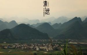【广东图片】#花样游记大赛#清远的三连(连州,连南,连山)之旅