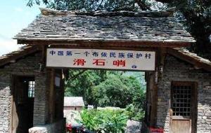 黄果树瀑布景区娱乐-滑石哨民族村