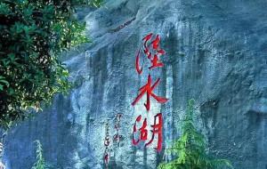 【赤壁图片】赤壁:梦中天堂陆水湖