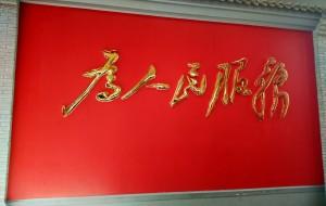 【湘潭图片】韶山 —— 红色记忆