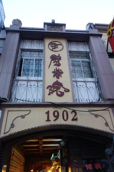 江宁路劈柴院小吃街.