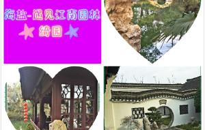 【嘉兴图片】在海盐邂逅江南园林【绮园】-----新年元月老爸领头的家庭出游