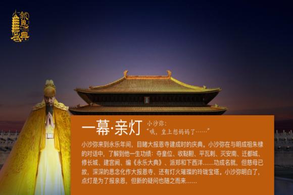 大报恩寺位于江苏南京中华门外雨花路东侧秦淮河畔长干里。是明朝永乐皇帝(朱棣)传说是为纪念其惨死的生母碽妃(朝鲜人具体原因不明),在1412年到1431年期间兴建的一组规模庞大,有如宫殿般金碧辉煌的建筑群。大报恩寺施工极其考究,完全按照皇宫的标准来营建。地基上先钉入粗大木桩,然后纵火焚烧,使之变成木炭,再用铁轮滚石碾压夯实,木炭上加铺一层朱砂,以防潮、杀虫。寺内有殿阁20多座,画廊118处,经房38间。历时19年,耗银250万两,征调工役10多万人。位于大殿后的大报恩寺琉璃塔建造于永乐十年,宣德三年竣工,九