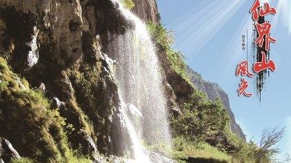 仙界山山险,水秀,峰奇,谷幽,四季分明,风景优美.