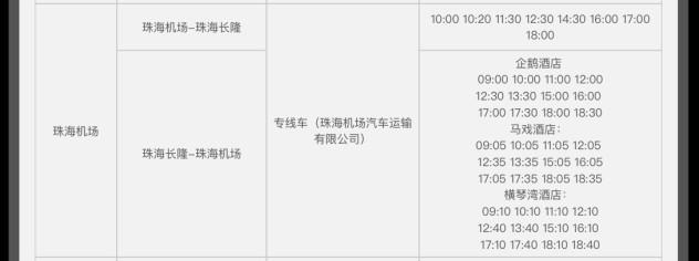 大巴车停靠点:机场→珠海横琴口岸→珠海长隆横琴酒店→珠海长隆