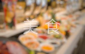 萨尔茨堡美食-亚洲厨房中餐馆