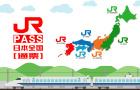 JR Pass 全日本鐵路周遊兌換券7日/14日/21日
