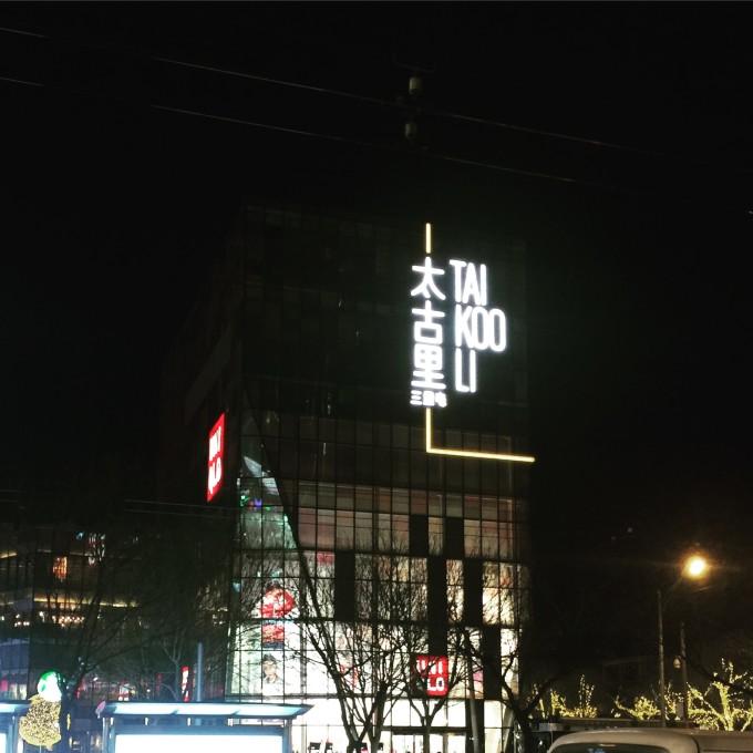 【北京】正趣果上果