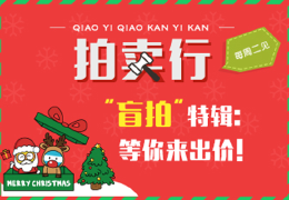 拍卖行圣诞【盲拍】特辑,一场勇敢者的博弈!