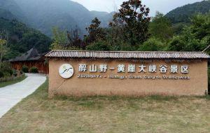 【石台图片】醉山野--黄崖大峡谷之旅(自由行攻略系列之一百零三)