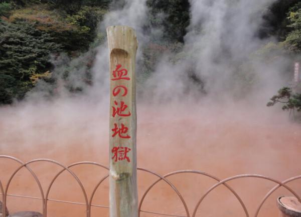 亚洲 日本 大分县 大分市 - 西部落叶 - 《西部落叶》· 余文博客