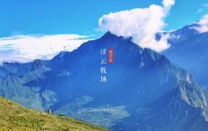 【理县图片】【川西自驾】浮云牧场,一个牧云的地方。