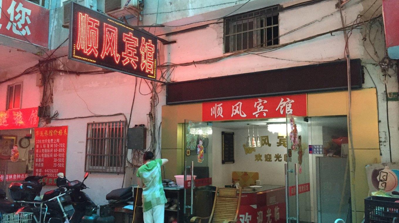 上海顺风大酒店