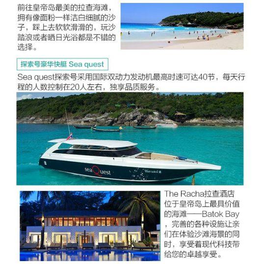 普吉岛皇帝岛珊瑚岛豪华双体帆船一日游