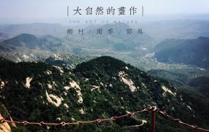 【鲁山图片】初秋登山之旅