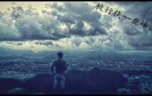 【苍南图片】用脚丈量世界之----------鹿峰山