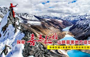 【山南图片】#游记小赛#藏地山南- - -追忆版