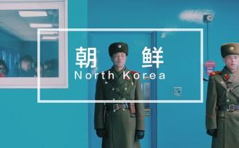朝鲜 宝藏纪念