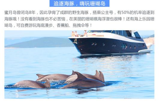 【追寻海豚】泰国普吉岛蜜月岛公主号一日游