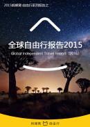 全球自由行报告2015