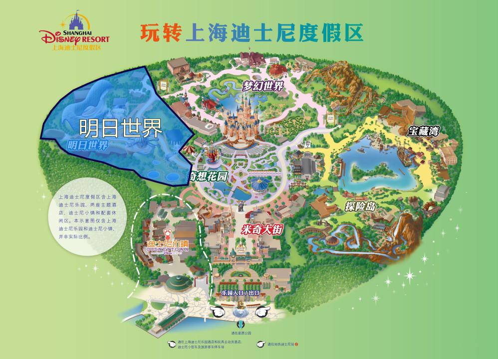 【上海迪士尼概况】上海迪士尼主题区域 - 马蜂窝图片