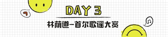 DAY3,林荫道-首尔歌谣大赏