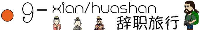 9月:辞职旅行Xian/huashan