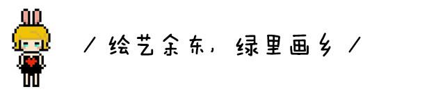 / 绘艺余东,绿里画乡 /