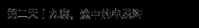 第二天丨九寨,途中的牟尼沟