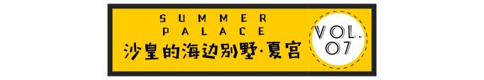 vol.07夏宫